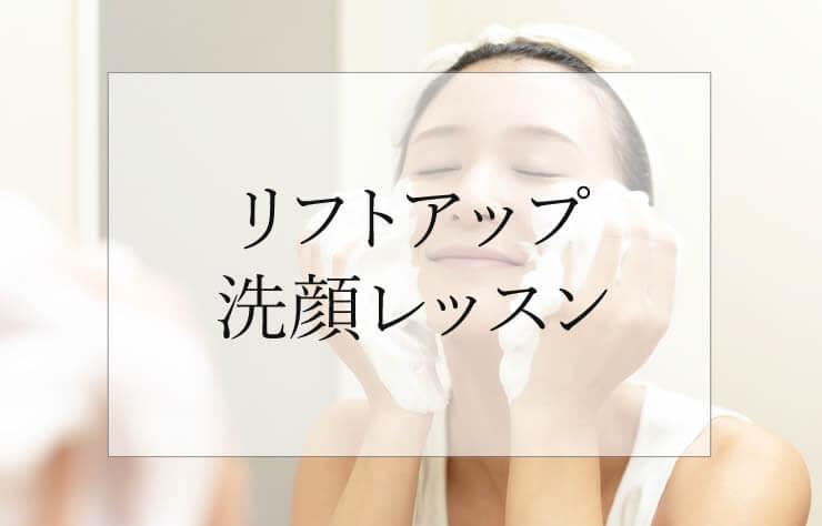 リフトアップ洗顔レッスン